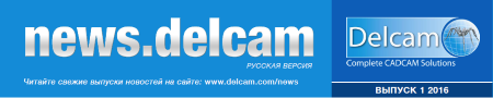 Новостной выпуск News.Delcam №1 2016